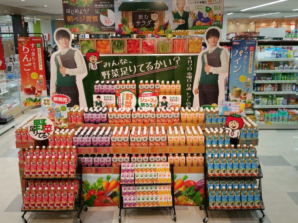 この画像には alt 属性が指定されておらず、ファイル名は 2017カゴメ野菜生活大陳-1024x768.jpg です
